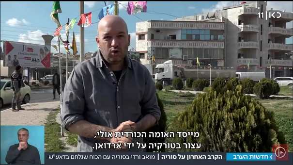تلفزيون الاحتلال الإسرائيلي يتجول داخل سيطرة الوحدات الكردية