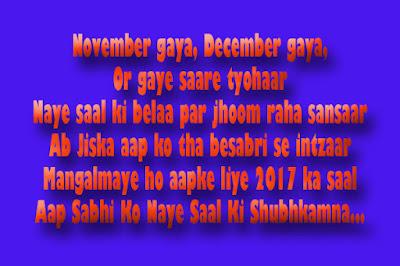 Happy New Year 2017 Shayari Messages in Hindi