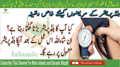 Wazifa For Blood Pressure ! Blood Pressure Se Nijat Ke Dua ! Blood Pressure Ka Rohani Ilaj