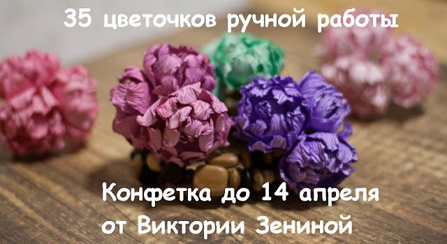 Цветочная конфета до 14 апреля