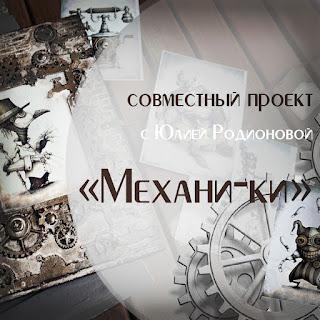 """СП """"Механи-ки"""" до 14.02."""