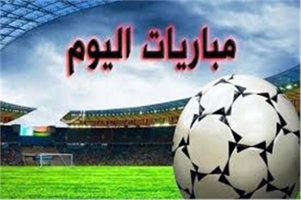 موعد مباريات اليوم الاربعاء 23-1-2019 والقنوات الناقلة لها .