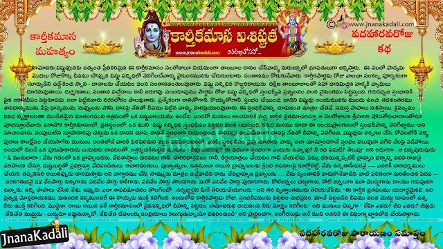 Kartheeka Masam in Telugu, Kartheeka Masa Mahatyam in Telugu, Kartheeka Masa Mahatyam Story in Telugu