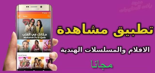 تطبيق Z5 Weyyak وياك افضل تطبيق لمشاهدة الافلام والمسلسلات الهندية والعربية مجانا . تطبيق وياك .