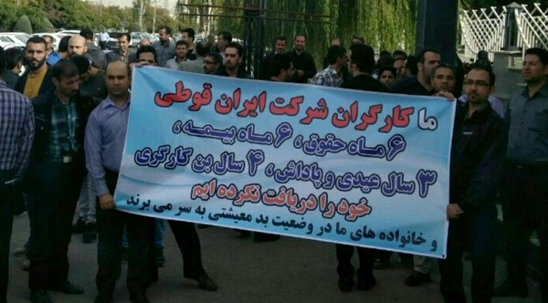 Iran Quti workers in Qazvin,