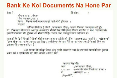 bank ke documents passbook atm checkbook kho jane par application
