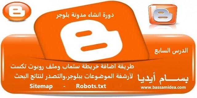 عمل خريطه Sitemap وملف Robots.txt لأرشفة الموضوعات ببلوجر والظهور لمحركات البحث