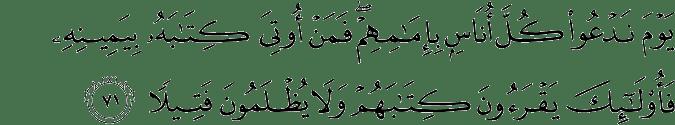 Surat Al Isra' Ayat 71