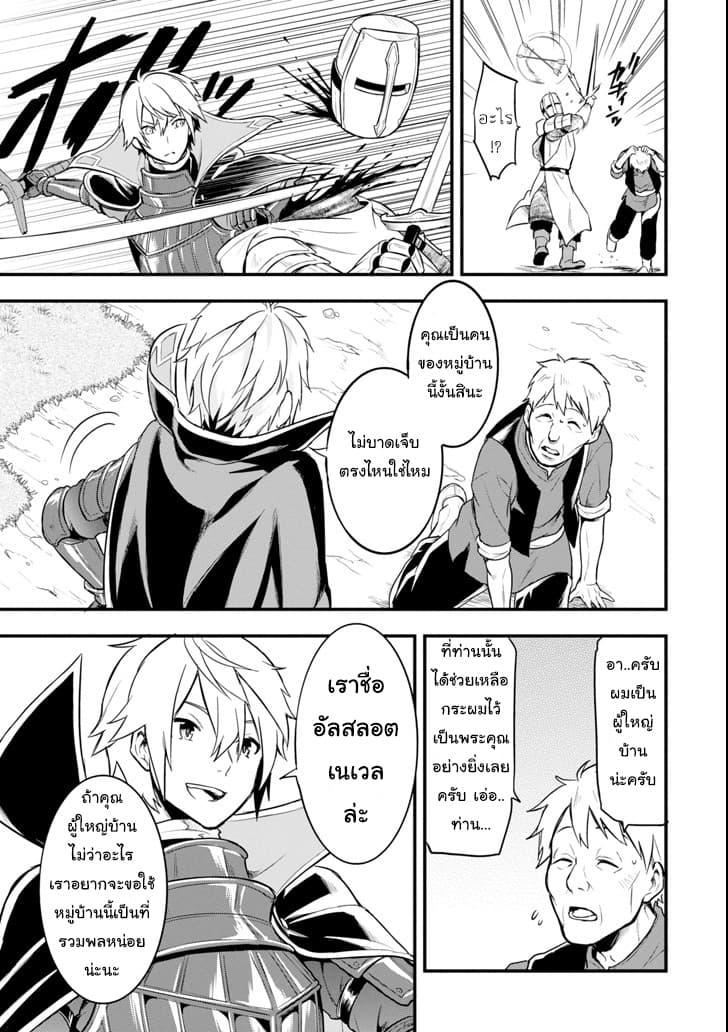 อ่านการ์ตูน Oda Nobunaga to Iu Nazo no Shokugyo ga Mahou Kenshi yori Cheat Dattanode Oukoku wo Tsukuru Koto ni Shimashita ตอนที่ 9 หน้าที่ 15