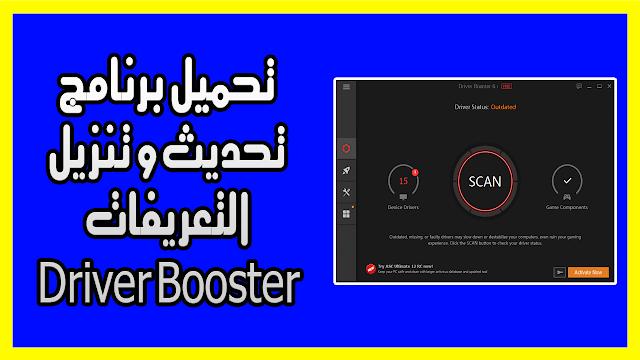 تحميل برنامج تحديث و تنزيل التعريفات Driver Booster