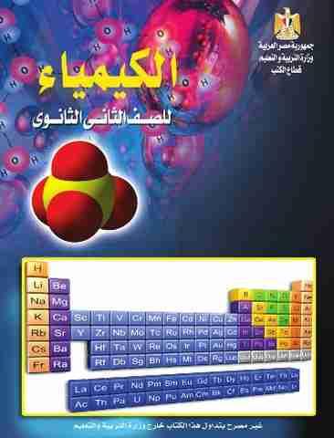 تحميل كتاب الكيمياء للصف الثانى الثانوى 2019 Pdf