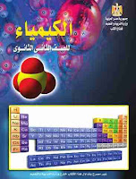 كتاب الوزارة فى الكيمياء للصف الثانى الثانوى