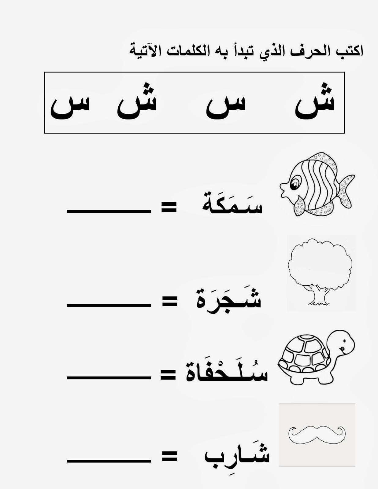 Mikahaziq Alif Ba Ta Arabic Letters Worksheet For Kids