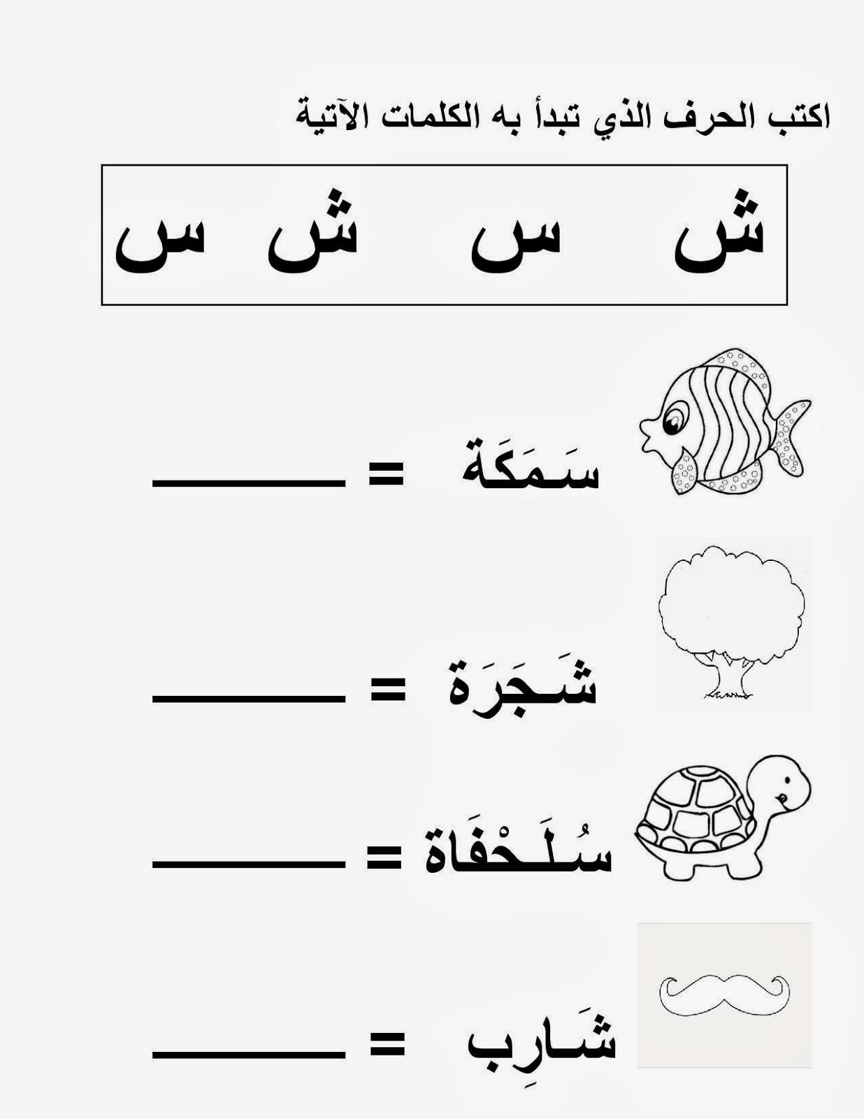 Mikahaziq Alif Ba Ta Arabic Letters Worksheet For Kids