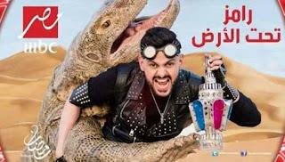 رامز جلال - رمضان 2017