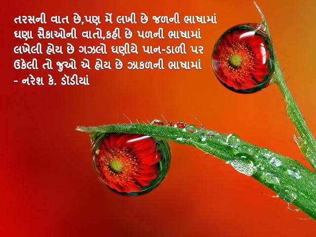 तरसनी वात छे,पण में लखी छे जळनी भाषामां Muktak By Naresh K. Dodia