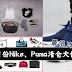 11月份Nike、Puma清仓大促销!最低只需要RM5!是RM5!