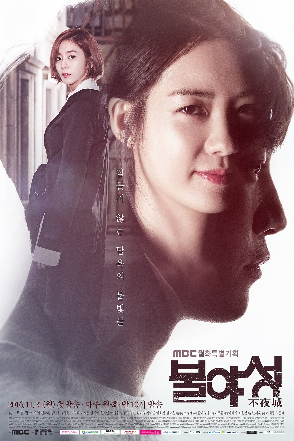 Night Light Korean Drama WIki