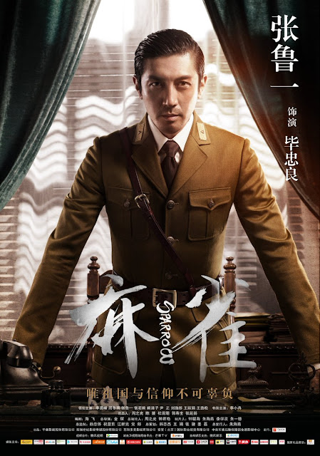 Zhang Lu Yi in Sparrow