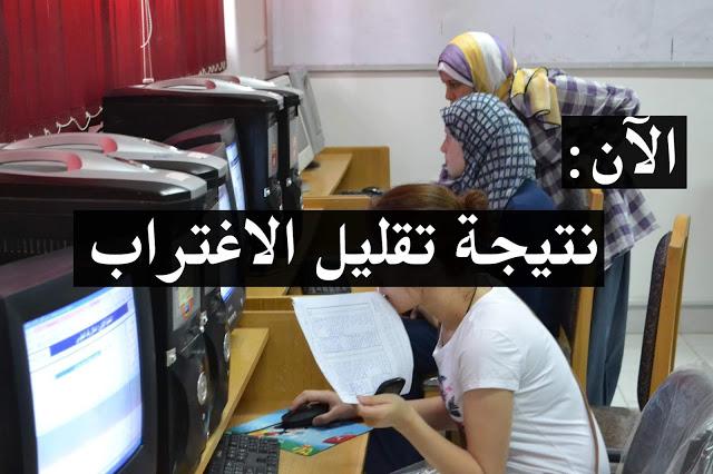 ظهرت الان .. نتيجة تقليل الاغتراب 2018 اليوم السابع المرحلة الثالثة لطلاب الثانوية العامة ملاحق 2018 موقع بوابة الحكومة المصرية tansik تحويلات تقليل الاغتراب