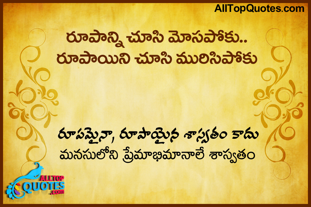 Pictures Of Money Quotes Wallpaper In Telugu Kidskunstinfo