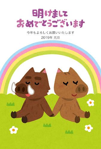 猪のカップルのイラスト年賀状(亥年)