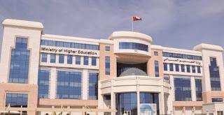 رابط موقع وزارة التعليم العالي - سلطنة عمان Ministry of Higher Education - Oman site