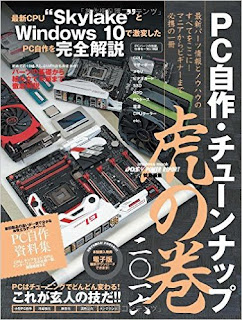 DOS/V POWER REPORT特別編集 PC自作・チューンナップ虎の巻