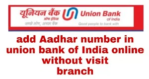 Add aadhar number in Union Bank of India account online