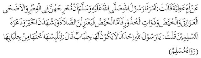 Ayat Al-Quran dan Hadis Yang Berhubungan dengan Busana Muslim/Muslimah - Hadis dari Ummu Atiiyyah