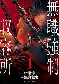 Mushoku Kyousei Shuuyoujo Chap 12.5