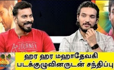 Tent Kottai | Interview with Hara Hara Mahadevaki Movie Team