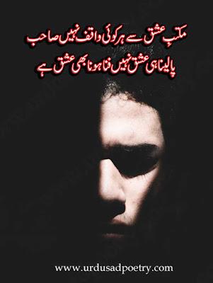 Maktab-e-ishq Se Her Koi Waqif Nahi Sahab