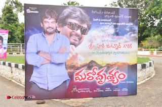 Maro Drushyam Movie Opening