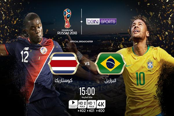 كأس العالم : مشاهدة مقابلة  البرازيل  _ كوستاريكا