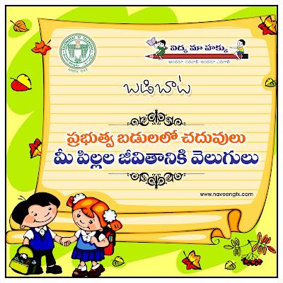 badi-bata-telugu-slogans-quotes-words-posters-wallpapers-free-downloads