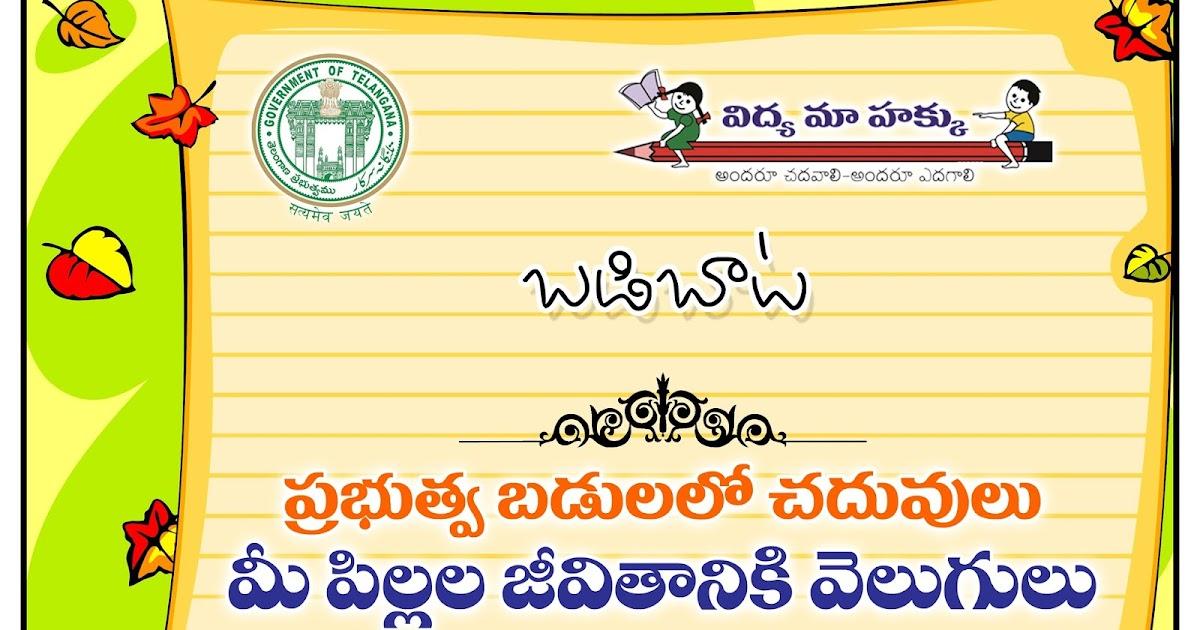 War Slogans In Telugu