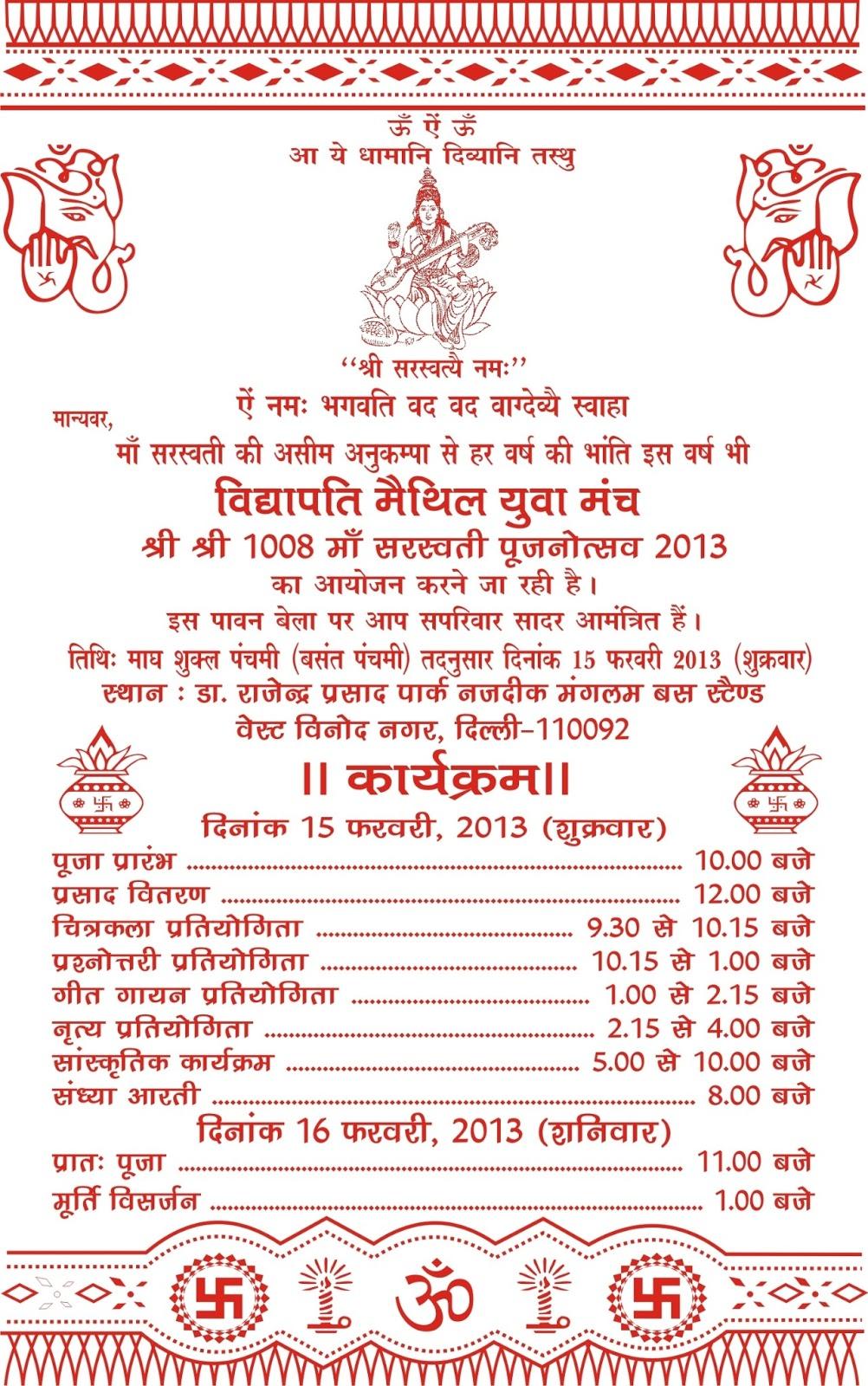 Invitation letter format for saraswati puja image collections durga puja invitation card format in hindi invitationjpg durga puja invitation card in hindi invitationjpg com stopboris Images
