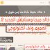 قالب خالد ميجا وستايلش 4.2.2 مجانا وبدون شروط 😱😳