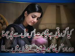 Kaya Guzrati Hai Qayamat - Eid Sad Poetry - Eid Judai Poetry - 2 Lines Eid Poetey For Facebook - Urdu Poetry World