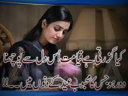 Kaya Guzrati Hai Qayamat - Eid Sad Poetry - Eid Judai Poetry - 2 Lines Eid Poetey For Facebook - Urdu Poetry World