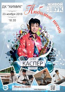 Афиша, концерты в Новочебоксарске