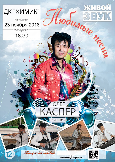 Афиша, концерты. мероприятия Новочебоксарска