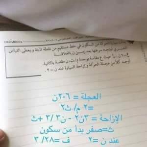 اجابة امتحان الديناميكا للثانوية العامة دور أول 2018