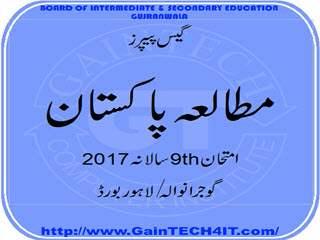 Pak Studies Guess Paper 2017 Class 9