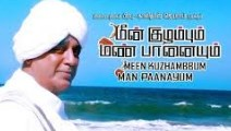 Meen Kuzhambum Mann Paanaiyum 2016 Tamil Movie Watch Online