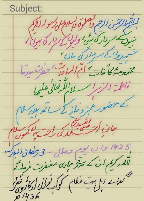 1425th yaum e wisaal ramadaan hazarat faatimah tuz zahraa allama kokab noorani okarvi