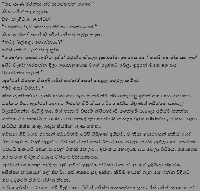 Sinhala Wal Katha: Wal Katha Chithra