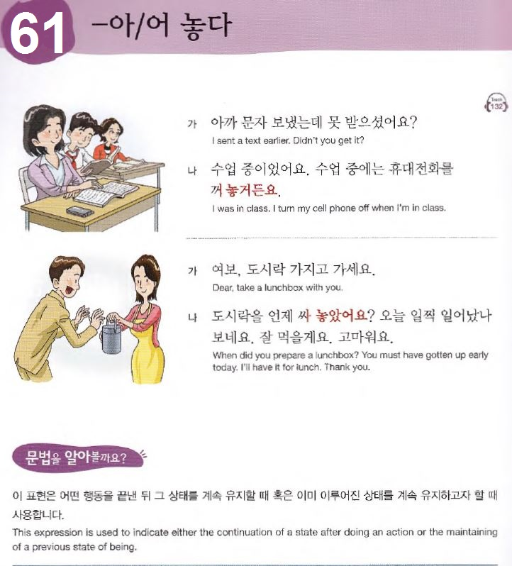 L2g61 V 아어 놓다 Grammar Do V Beforehand Keep V Ing Korean