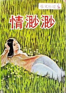 香港廣播劇資料庫: 香港電臺1980年1-6月〈悲歡離合〉廣播劇資料
